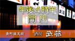 酒房 武蔵CM「午後4時半開店」編